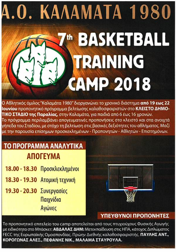 ΑΟ ΚΑΛΑΜΑΤΑ 1980: 7th BASKETBALL TRAINING CAMP 2018