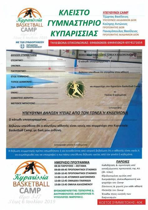 KYPARISSIA BASKETBALL CAMP