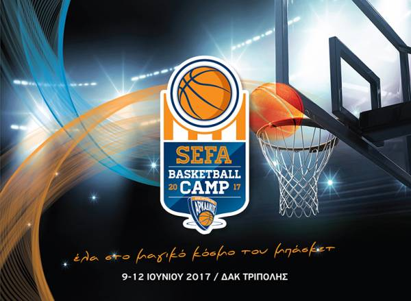 4o SEFA BASKETBALL CAMP 2017